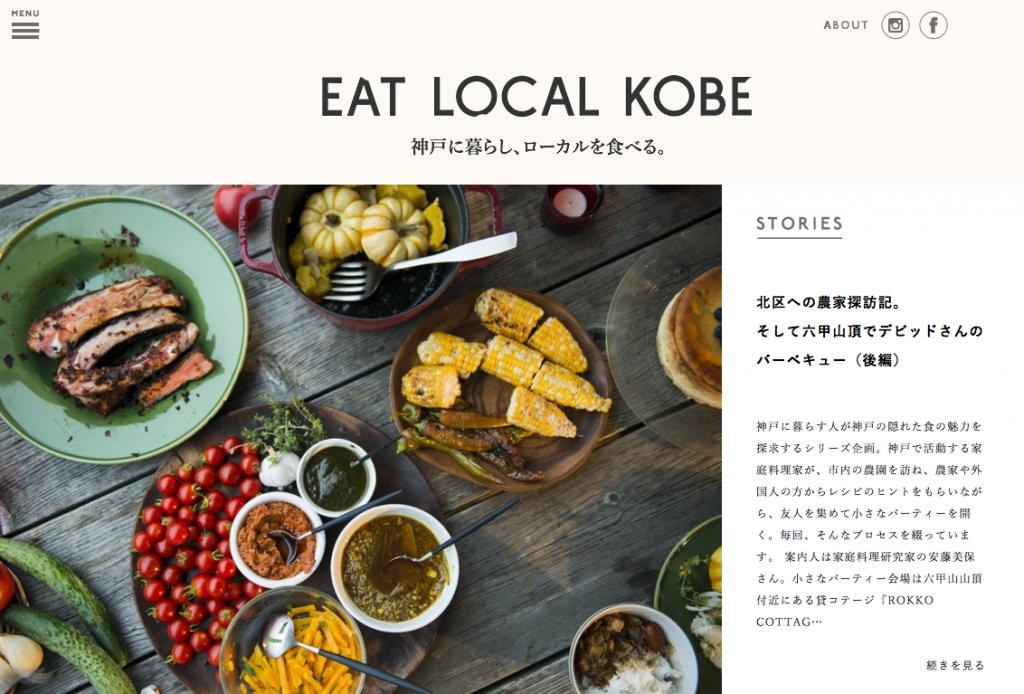 lusie inc eat local kobe